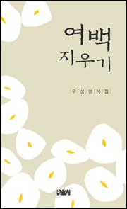 우성영(여백지우기)시집표지.jpg