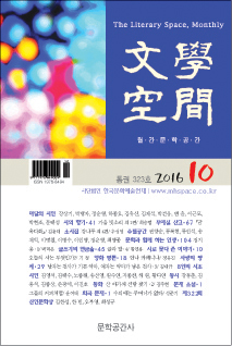 문학공간2016년10월_웹용.jpg