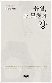 노준현 유월, 그 모천의 강web.jpg