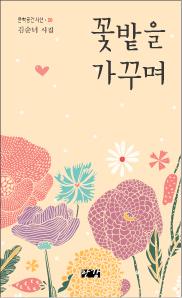 김순녀 시집-꽃밭을 가꾸며 (1).jpg