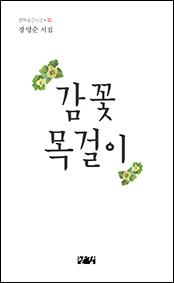 장영순 시집-감꽃목걸이WEB.jpg